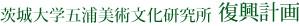 茨城大学五浦美術文化研究所 復興計画
