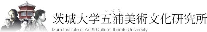 茨城大学五浦美術文化研究所