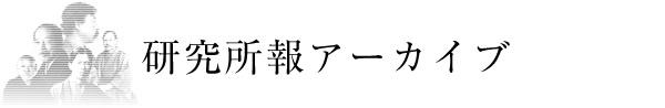 研究所報アーカイブ