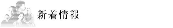 教育学部・小林英美教授が英国出版社アーカイヴで岡倉天心直筆の英文書簡を発見