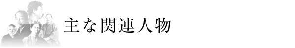 木村 武山(きむら ぶざん)